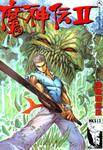 魔神传II漫画第3卷