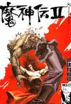魔神传II漫画第4卷