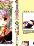 魔幻救世主漫画第10卷