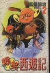 爆笑西游记漫画第2卷