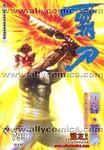 霸刀漫画第799卷