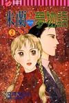 米兰梦物语漫画第2卷