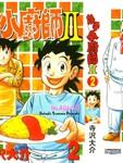 妙手小厨师II漫画第2卷