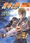 北斗神拳漫画第26卷