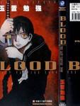 Blood_最后的吸血鬼漫画第1卷