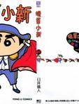 蜡笔小新漫画第49卷