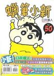 蜡笔小新漫画第50卷