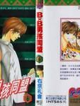 BXB男孩同盟漫画第6卷