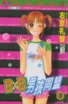 BXB男孩同盟漫画第7卷