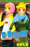 BXB男孩同盟漫画第9卷