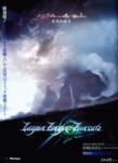 Lagoon_Engine_Einsatz漫画预告