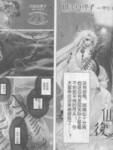 恋爱中毒的仙术师漫画第5卷