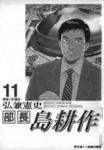 部长岛耕作漫画第11卷