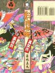 料理仙姬漫画第6卷