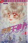 玻璃天使心漫画第1卷