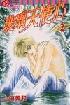 玻璃天使心漫画第2卷