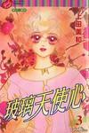 玻璃天使心漫画第3卷