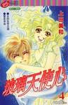 玻璃天使心漫画第4卷