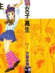 女子高生漫画第5卷