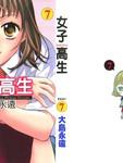 女子高生漫画第7卷