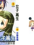 女子高生漫画第8卷