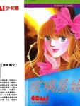 玻璃屋姑娘漫画第3卷