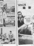 飚汉龙星漫画第24卷