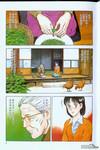 奈津之藏漫画第2卷
