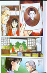 奈津之藏漫画第3卷