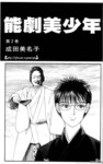 能剧美少年[花样能乐师]漫画第2卷