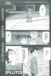 PLUTO冥王漫画第64话