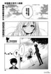 自称魔王和中二组织漫画第2话