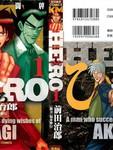H-ero逆境の斗牌漫画第1话