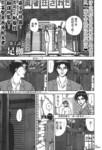 H-ero逆境の斗牌漫画第2话