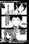 DRACU-RIOT!漫画第10话