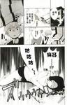 麻吕麻吕漫画第2话