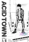 ACID TOWN漫画第14话
