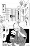 师兄与我漫画第3话