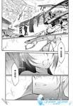 姬巫女的原罪漫画第7话