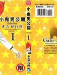 小鬼男公关漫画第1卷