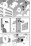 小小广场漫画第2话