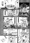 公主花嫁记漫画第6话