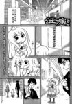 公主花嫁记漫画第7话