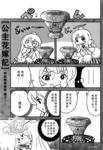 公主花嫁记漫画第10话