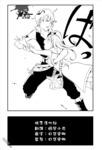 神秘的朝圣者漫画第2话