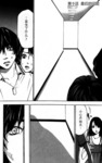 THE QUIZ漫画第9话