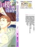 幻月楼奇谭漫画第3卷