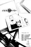 武装中学生漫画第2话
