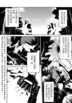 武装中学生漫画外传:第1话