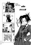 私立彩陵高校超能力部漫画第6话